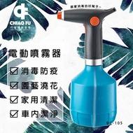 【 巧福 】自動噴霧器 UC-105-B (酒精/消毒/防疫/清潔/園藝/家用/車內)