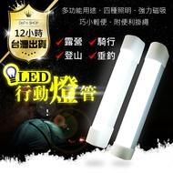 【磁鐵可吸附!LED行動燈管】防滾款 超亮手電筒 露營燈 磁吸式 電燈管 USB充電 戶外小夜燈 釣魚燈【DE257】