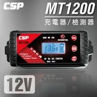 【CSP進煌】MT1200多功能智慧型充電器&檢測器/原MT900升級版/12V電池充電/電流3A.8A充電