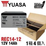 ○揪團一起購○ 【整件】YUASA湯淺 REC14-12鉛酸電池12V14Ah~ REC12-12加強版 一箱4個入