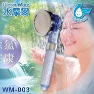 【省水標章認證】水摩爾 三段式切換日本進口亞硫酸鈣除氯蓮蓬頭WM-003 -1支
