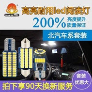 16熱購瘋搶北汽幻速S2/S3/H2/H3/H3F/S3L汽車led閱讀燈車頂室內小燈泡改裝