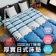 MIT純棉超厚實日式床墊-標準雙人5尺