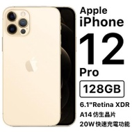 【南紡購物中心】Apple iPhone 12 Pro 128G 金色(iPhone 12)