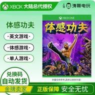 活動商品*濤哥電玩 Xbox One 體感游戲 功夫 Kung-Fu Kinect版 數字版【168倉庫】