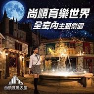 苗栗 尚順育樂天地樂遊券2張(假日不加價)
