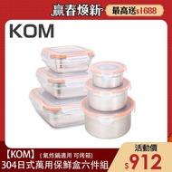 【KOM(氣炸鍋適用)】日式萬用不鏽鋼保鮮盒組(正方3件組+圓形3件組)
