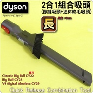 #鈺珩#Dyson原廠2合1吸頭【長】組合吸頭Cinetic Big Ball CY22 CY23【967368-01】
