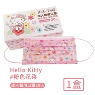 【Hello Kitty】台灣製醫用口罩成人款30入/盒(粉色花朵款)