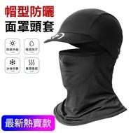 【ROCKBROS】超涼感 日版戶外帽型防曬面罩頭套 帽沿款 黑色 單車/摩托車/釣魚適用
