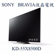 【暐竣電器】SONY 新力 KD-55X8500D 55型 4K BRAVIA 液晶電視