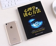 Self Improvement and Motivation for Success Books Book 心理学与读心方法
