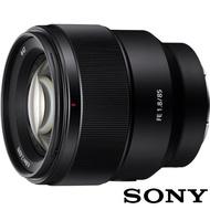 【SONY 索尼】FE 85mm F1.8 SEL85F18(公司貨 望遠定焦鏡頭 大光圈人像鏡 全片幅 E接環 防塵防滴)