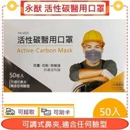 永猷 活性碳醫用口罩 成人50入/盒+愛康介護+【樂天網銀結帳10%回饋】