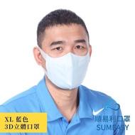 【呆豆省省購】 順易利 台灣製造3D成人立體口罩50入