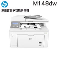 HP LaserJet Pro MFP M148dw 無線黑白雷射雙面事務機