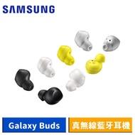 Samsung Galaxy Buds 真無線藍牙耳機 (白色/黑色/銀色)-【送防摔保護殼】