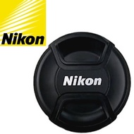 【Nikon 尼康】原廠鏡頭蓋52mm鏡頭蓋LC-52(鏡頭前蓋 鏡頭保護蓋)