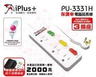 15尺(4.5M) iPlus+保護傘電腦延長線 3孔 3座3切 突波吸收器 PU-3331H