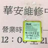華碩手機電池維修用 ASUS ZenFone3 5.2吋 ZE520KL 全新電池