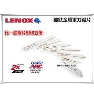 【美國狼牌 LENOX】818GR 18TPI 鍍鈦金屬軍刀鋸片