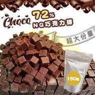 1/3~不NG-黃金比例72%黑巧克力磚 🧱