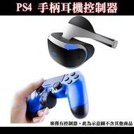 PS4手柄耳機控制器 可直接調節音量聊天和遊戲的聲音