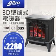 【JJPRO】壁爐式電暖器 JPH01(電暖器 風扇電暖器 壁爐)