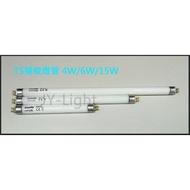 『政揚』 捕蟲 捕蚊 燈管 GOODLY T5 4W 6W 15W  藍光 符合歐盟ROHS標準 CE認證