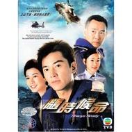 TVB Drama : Always Ready DVD (隨時候命)