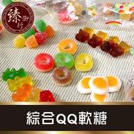 【臻御行】★綜合QQ軟糖★300g-糖果-土耳其軟糖