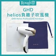 【Rough99】ghd helios 專業負離子吹風機 正品派力公司貨