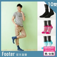 【Footer】輕壓力單色足弓除臭襪10雙入 男款(T97L四色任選)