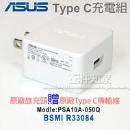 【買一送一】ASUS 華碩 原廠電源適配器贈原廠Type C傳輸充電線/旅充/充電器-ZY