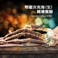 【築地一番鮮】頂級鄂霍次克海生凍鱈場蟹腳(1200-1400g/半對)免運祖