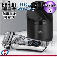 【新莊信源】德國百靈BRAUN-9系列音波電鬍刀9290cc