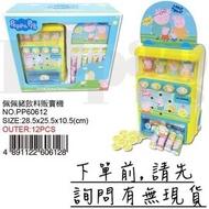 佩佩豬 飲料販賣機 汽水機 飲料機 投幣  Peppa Pig正版授權 兒童玩具 辦家家酒-PP60612