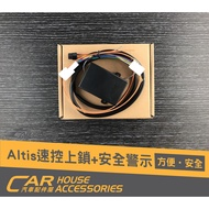 汽車配件屋 實體店面 ALTIS 12代 專用 速控上鎖+安全警示