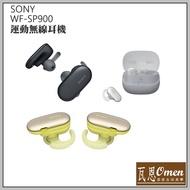 【瓦恩】 SONY WF-SP900 真無線藍芽耳機WFSP900 游泳藍芽耳機-公司貨