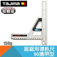攜帶型圓鋸用導軌尺90度【日本Tajima】