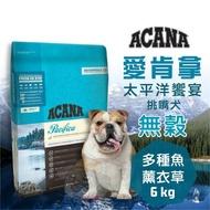 ACANA愛肯拿 太平洋饗宴 挑嘴犬無穀配方 (多種魚+薰衣草) 6kg