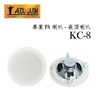 【美國 音樂大師】圓形吸頂式/崁入式喇叭 KC-8