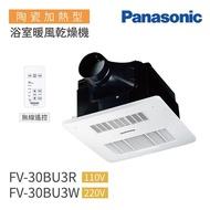 Panasonic 國際牌 FV-30BU3R / FV-30BU3W 陶瓷加熱 浴室暖風乾燥機 無線遙控 不含安裝