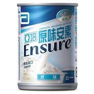 【亞培】亞培安素 原味口味 237ml 24入/箱X2箱(組合價)【樂天網銀結帳10%回饋】