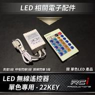 單色LED 無線遙控 控制器 5米LED燈條 5050燈條 閃爍控制器 可調明按快慢