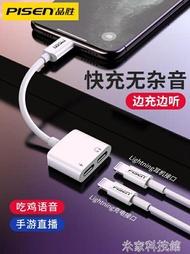 蘋果耳機轉接頭iPhone7plus充電聽歌二合一11pro手機直播聲卡數據線x吃雞轉換器lightning