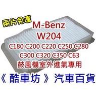 《酷車坊》鼓風機室外進氣濾網 【BENZ W204 C200 C250 C63 AMG】另冷氣濾網 空氣濾芯 機油芯