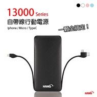 【HANG】13000自帶線行動電源(X25) 黑色