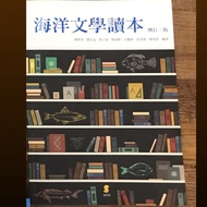海洋文學讀本國文課本 增訂三版