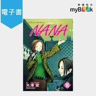 【myBook】NANA 16(電子漫畫)